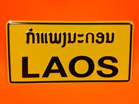 "Lao-009.jpg"""